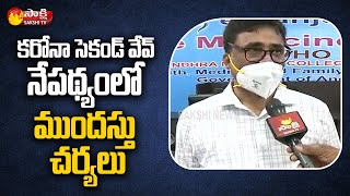 Visakha District Covid Special Officer Surya Narayana Face To Face | Sakshi TV
