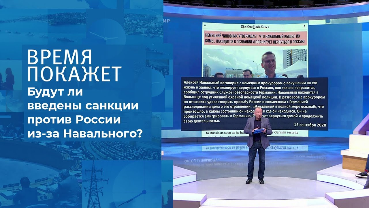 Время покажет. выпуска от 15.09.2020 Дело Навального: будут ли санкции?