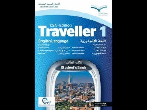 traveller 5 كتاب التمارين