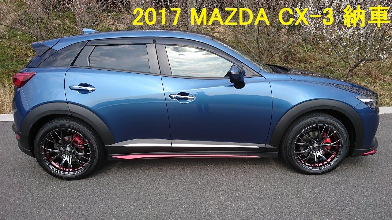 Mazda Cx 3 >> 2017 MAZDA CX-3 AWD 6MT 納車 - YouTube