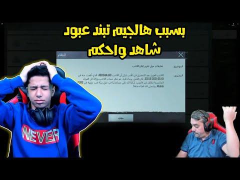الجيم الذي تسبب ببناند عبود (شاهد و احكم ) PUBG MOBILE