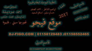 محمد حلمى الشعب يريد موقع فيجو