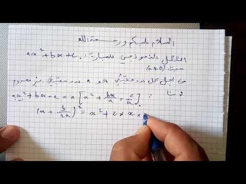 الشكل النموذجي للعبارة Ax²+bx+c