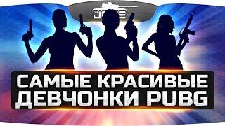АНГЕЛЫ ДЖОВА ● Самые красивые девчонки PUBG берут ТОП-1!