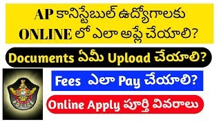 How to apply ap police constable online, ap police constable apply process in telugu