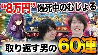 【FGO】スカサハ来たー!!ギルでの爆死を取り返す魂の60連ガチャ【Fate/grand order】
