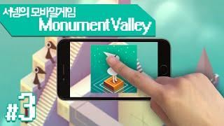 착시현상을 이용해 앞으로 나아가자 Monument Valley 7번맵 명작Mobile Game[양띵TV서넹]