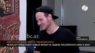 Авторское кино на Неделе российских фильмов в Баку