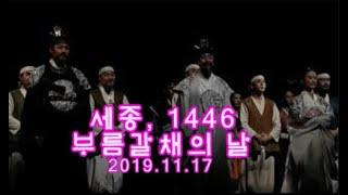 20191117 뮤지컬 세종 1446 부름갈채의 날