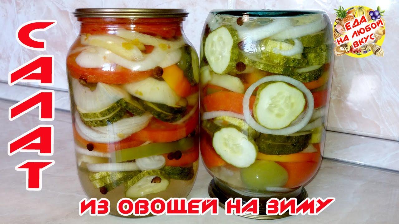 Маринованные салаты на зиму из помидоров и