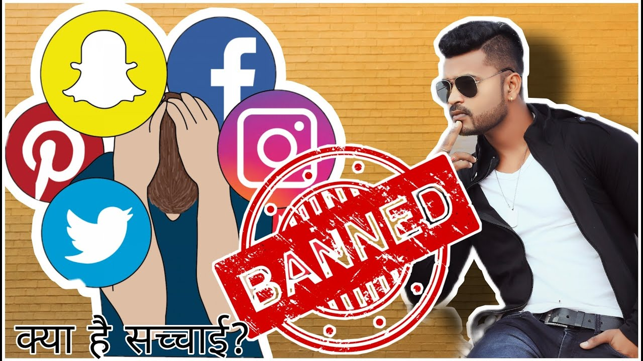 FACEBOOK BAN IN INDIA ❌ क्या हैं? real facts 🤔 // INSTAGRAM BAN 🤦 /by Sonu Rajput