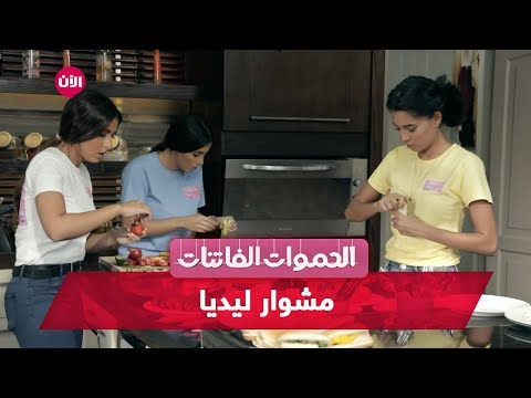 الحموات الفاتنات: اليوميات - الحلقة 43: مشوار ليديا في البرنامج  - نشر قبل 3 ساعة