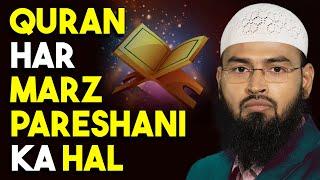 Quran Mukammil Shifa Hai Har Marz Aur Pareshani Keliye Bus Hame Padne Ki Zaroorat Hai