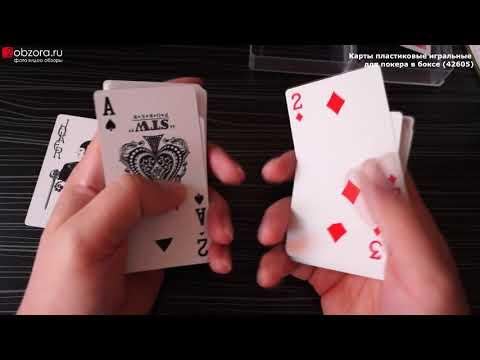 Карты пластиковые игральные для покера в боксе (42605)