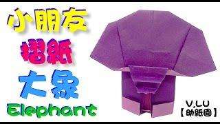 小朋友摺紙。大象 Elephant
