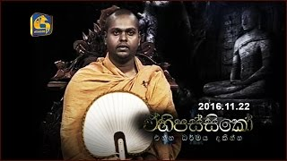 Ehipassiko |  Thitthagalle Anandasiri Thero - 22nd November 2016