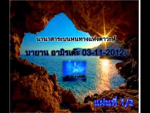 บายาน อามิรเต๊ะ 03-11-2012 (นานาสาระบนหนทางแห่งดาวะห์  1-2)