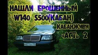 Нашли брошенный mercedes w140 s500(кабан). #Кабанживи. Часть 2.