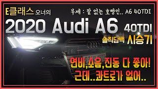 E클래스 오너의 2020 Audi A6 40TDI 솔직…