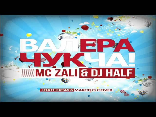 MC ZALI DJ HALF НОВОГОДНЯЯ СКАЧАТЬ БЕСПЛАТНО