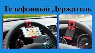 Телефонный держатель на руль автомобиля (Посылка из Китая)(, 2015-01-23T19:14:02.000Z)