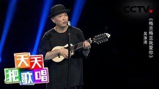 《天天把歌唱》 20190603| CCTV综艺