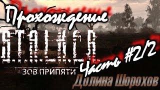 """Сталкер ЗП """"Долина шорохов"""" Прохождение Часть #2/2"""