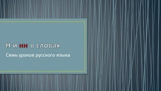 Н и нн в словах (Семь уроков русского языка)