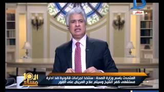 العاشرة مساء| أحدث طريقة للعلاج من الأمراض تبتكرها مستشفى كفر الشيخ : طريقة رمي المرضى في الشارع