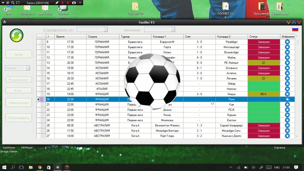 прогноза матча программа футбольного