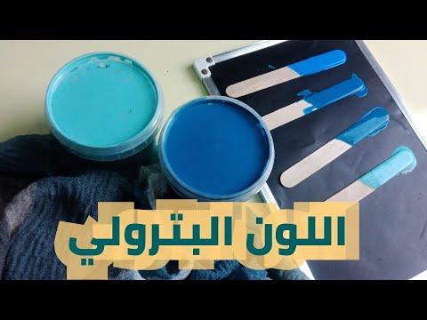 اللون البترولي طريقة تركيب اللون الأزرق والبترولي والأزرق النيلي How To Mix Colors Blue Youtube