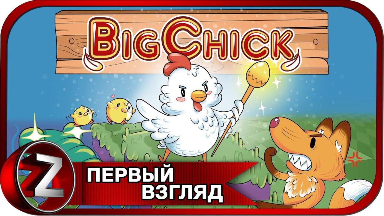 BigChick ➤ Великий и Могучий Курь ➤ Первый Взгляд