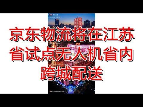 .【放大鏡看中國】京東 X 事業部:從無人倉儲、無人配送到無人零售一條龍