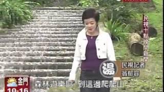 Chihpen hot springs (Mandarin)