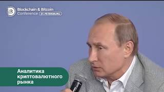 Россия переходит на Blockchain - Bitcoin - Platincoin