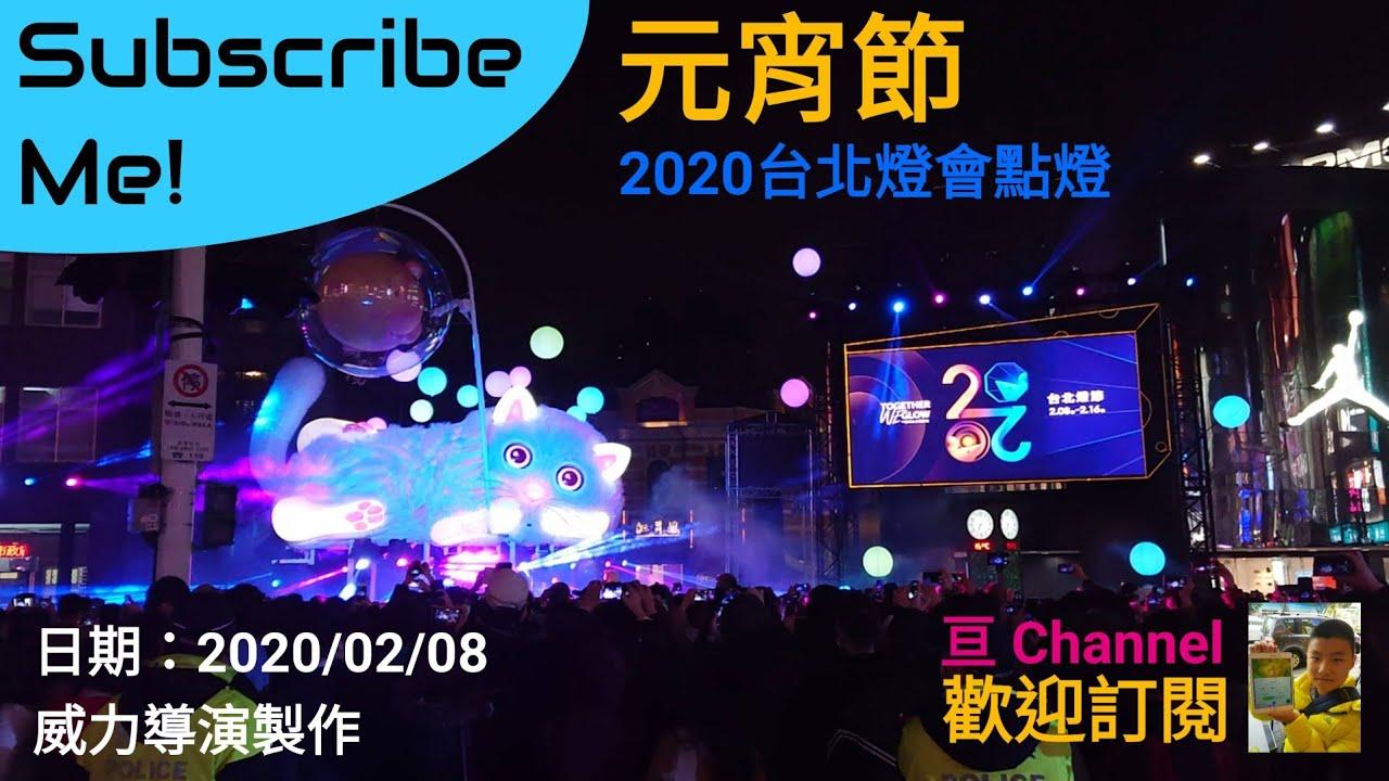 元宵節~2020臺北燈會點燈 - YouTube
