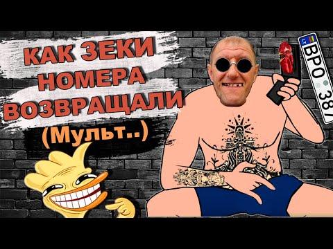 МУЛЬТ.. Как Зек Сергей Филатов номера возвращал владельцу. Мошенники на OLX, Avito
