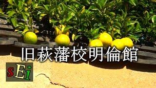 2015.12.7Filming 萩市にある明倫館、先祖が剣術の指南役をやっていまし...