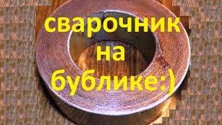 сварочный аппарат на основе ТОРоидального магнитопровода(, 2016-05-04T18:58:57.000Z)