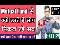 Why People Fail In Mutual Funds ? STOP IT for Good Result !