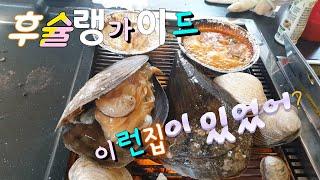 무한리필 조개구이 맛집 /강남맛집 /청담마켓 소개해드릴…
