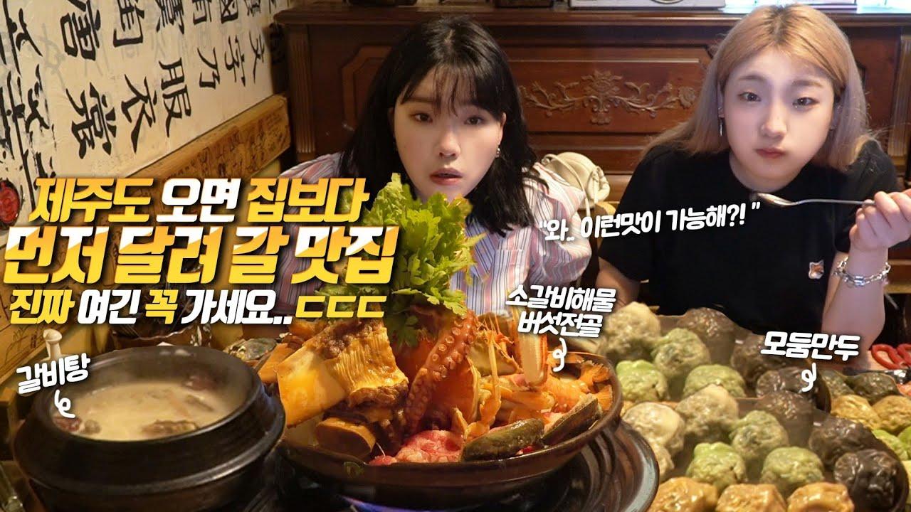SUB) 제주도 맛집 털기 (마지막 영상) 와.. 진짜 인생 맛집 찾았어요..제주 장인의집 전메뉴 털기 전골+만두+갈비탕 먹방 korean mukbang eating show 히밥