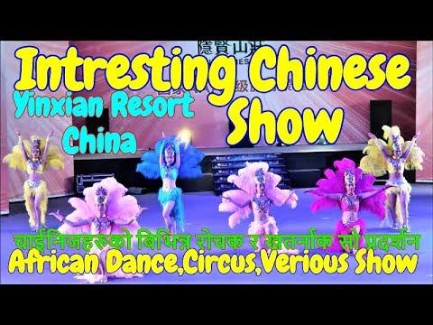 Chinese Verious Show चाईनिजहरुको रोचक सोहरू | Yinxian Resort Guangdong | Dance,Circus,More Performs
