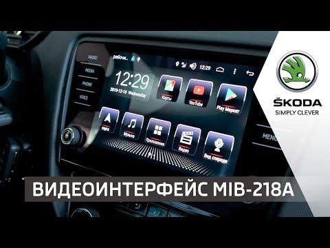 Видеоинтерфейс MIB-218A для SKODA. Обзор в Автоцентре Прага Авто
