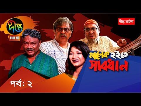 Malek Hoitey Shabdhan, ep 02 | Deepto Comedy Serial