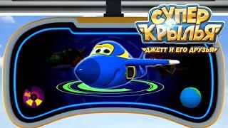 Супер Крылья: Самолетик Джетт и его друзья - Невероятная самба | Super Wings (11 серия)