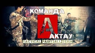 Тактическая Пейнтбольная Команда города Актау. Команда А)))