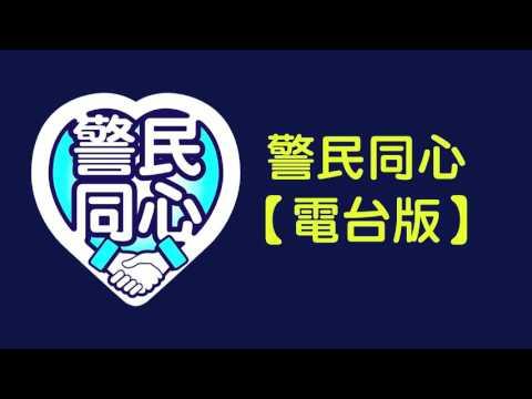"""【電台版】警民同心 第69集 的士違規及""""白牌車""""打擊工作 (-12-01)"""