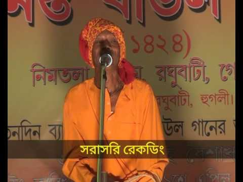 Gopal Das Baul || অনুরাগ নইলে কি আর সাধন হয় || Anurag Noile ki ar Sadhon Hoy || Bangla Folk Song