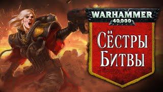История Warhammer 40k Сёстры Битвы